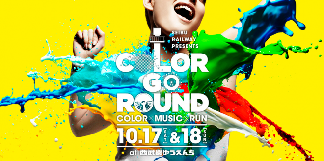photo by SEIBU RAILWAY PRESENTS COLOR GO ROUND