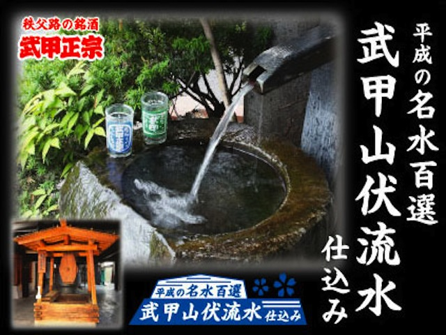 photo by 武甲酒造 Web Site