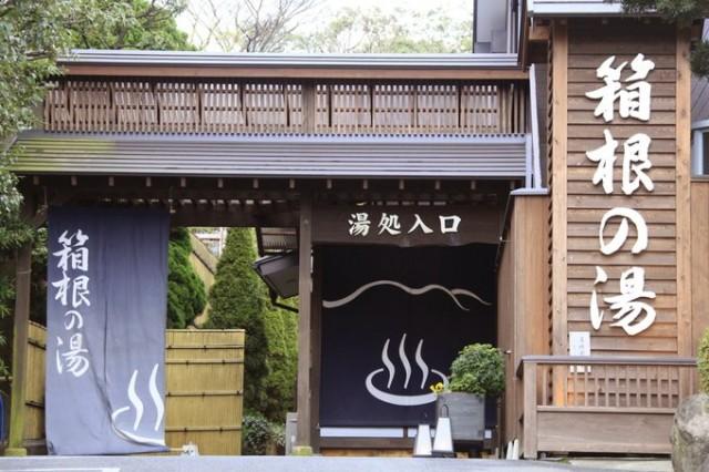 photo by 湯遊び処・箱根の湯