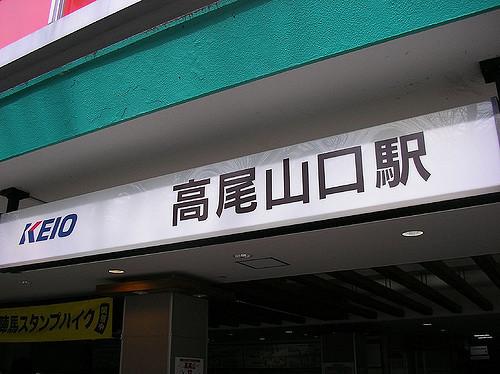 photo by Hajime NAKANO