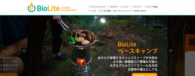 BioLite(バイオライト) 公式ブランドサイト