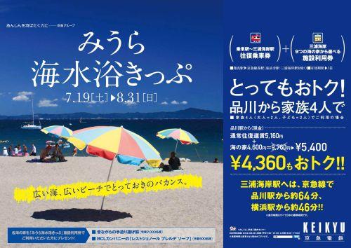 photo by 【KEIKYU WEB】京急電鉄オフィシャルサイト