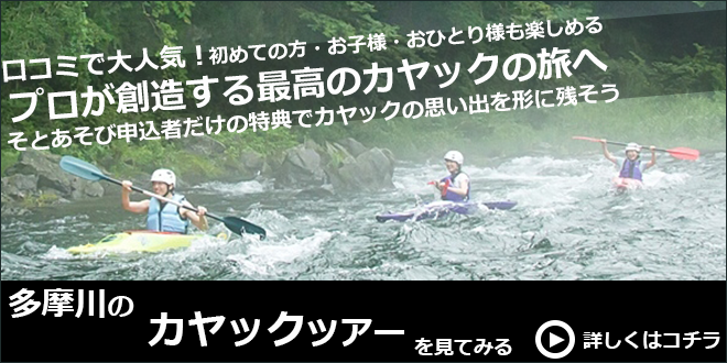 多摩川のカヌー・カヤック