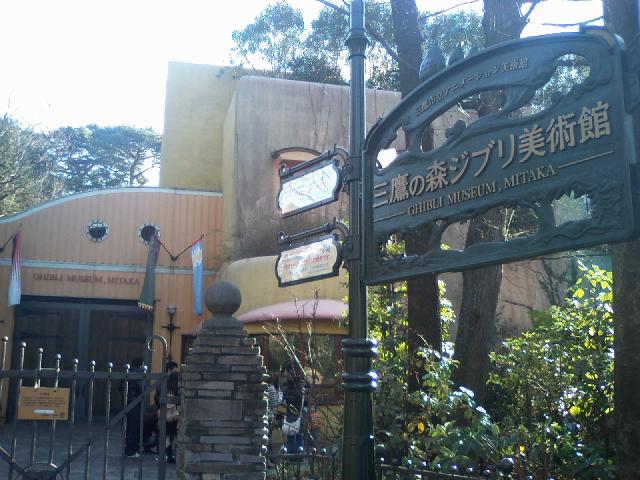 Ghibli_museum