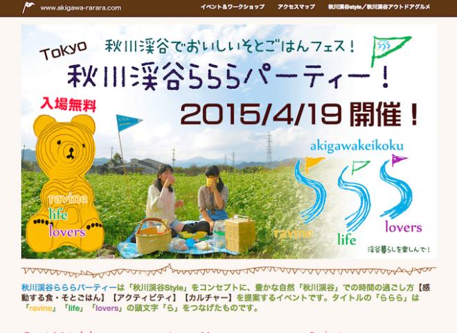 スクリーンショット 2015-03-23 15.52.39