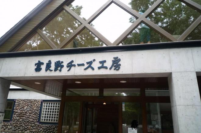 富良野お土産おすすめ3-1