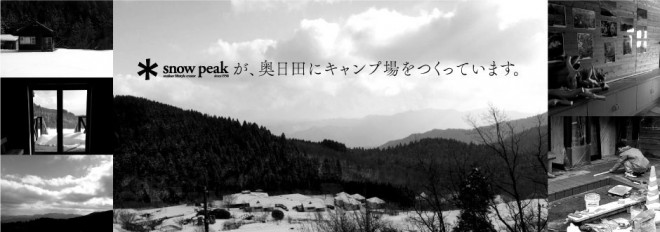 photo by スノーピーク奥日田キャンプフィールド