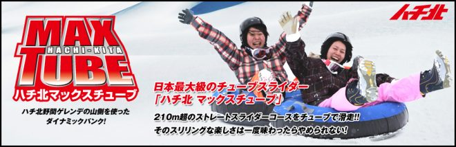 photo by マックスチューブ|兵庫県ハチ高原・ハチ北のスキー・スノーボード情報は【ハチ・ハチ北SNOW-NAVI】