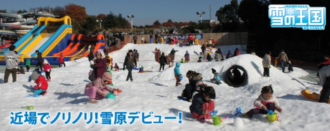 photo by 雪の王国 遊び場紹介 | 西武園ゆうえんち
