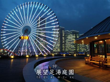 photo by 横浜みなとみらい 万葉倶楽部