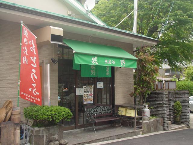 photo by 萩野豆腐店