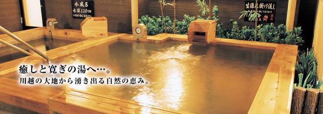 photo by 天然 小さな旅 川越温泉