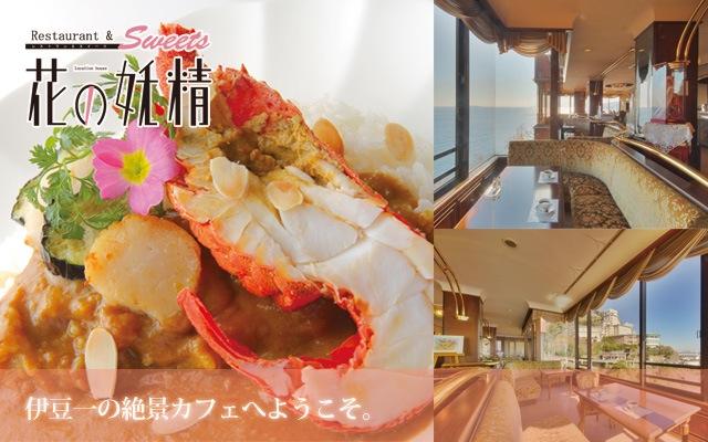 photo by フレンチレストラン花の妖精