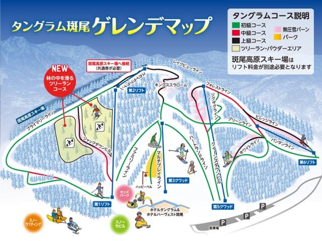 photo by 【公式】タングラム斑尾│タングラムスキーサーカス