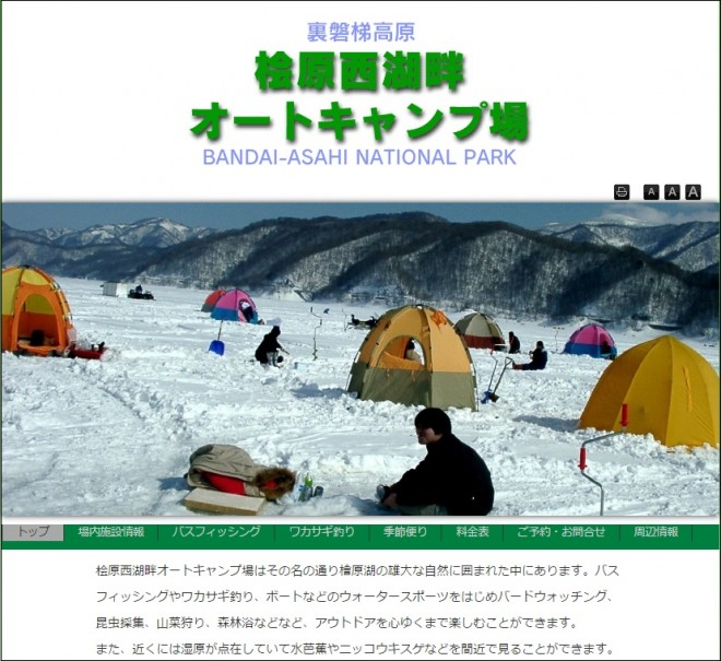 Photo by 桧原西湖畔オートキャンプ場HP