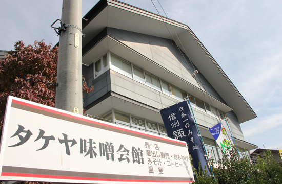 photo by タケヤみそ タケヤ味噌会館