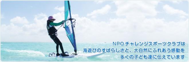 photo by NPOチャレンジスポーツクラブ