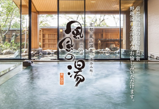 photo by 【公式】京都 嵐山温泉 湯浴み処 風風の湯