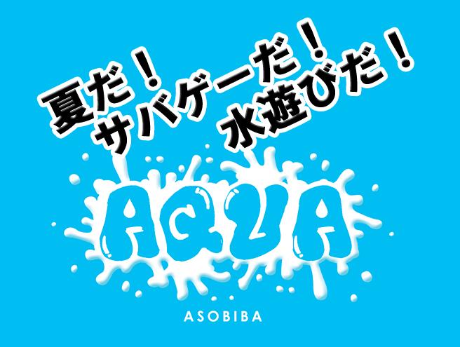 by ASOBIBA公式サイト