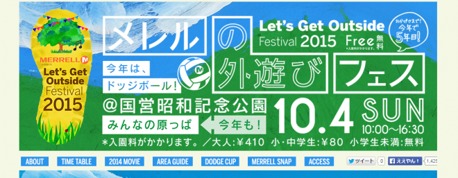 photo by LET'S GET OUTSIDE Festival 2015 ~メレルの外遊びフェス~
