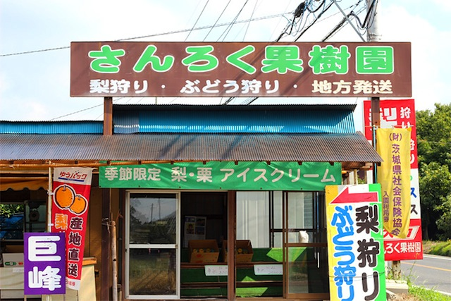 photo by さんろく果樹園