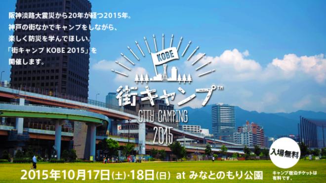 町キャンプ4