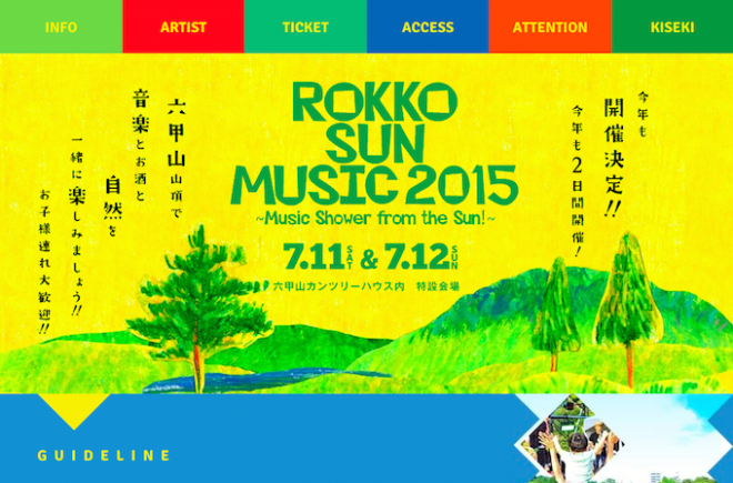 photo by ROKKO SUN MUSIC ホームページ