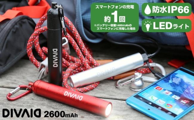 LEDモバイル充電器1