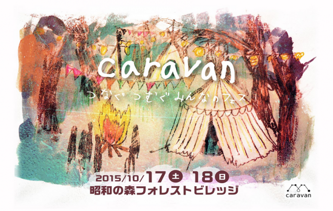 photo by Caravan 2015   10/17 - 10/18 @昭和の森 Village