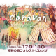 photo by Caravan 2015 | 10/17 - 10/18 @昭和の森 Village