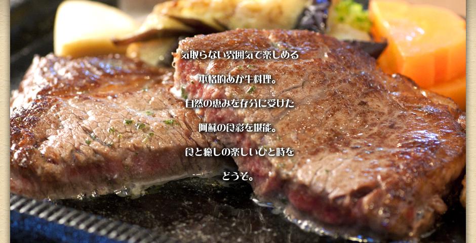 photo by 阿蘇 あか牛料理 レストラン藤屋公式HP