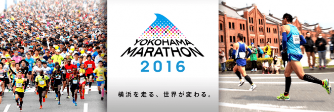 横浜マラソン1