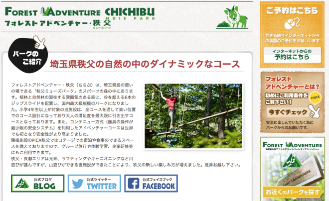 chichibu.foret-aventure