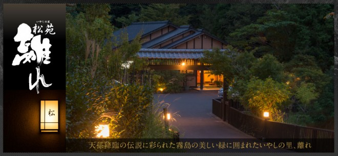 photo by いやしの里 松苑
