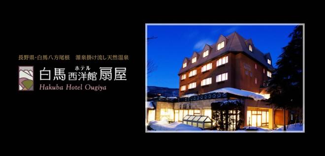 photo by 白馬西洋館扇屋