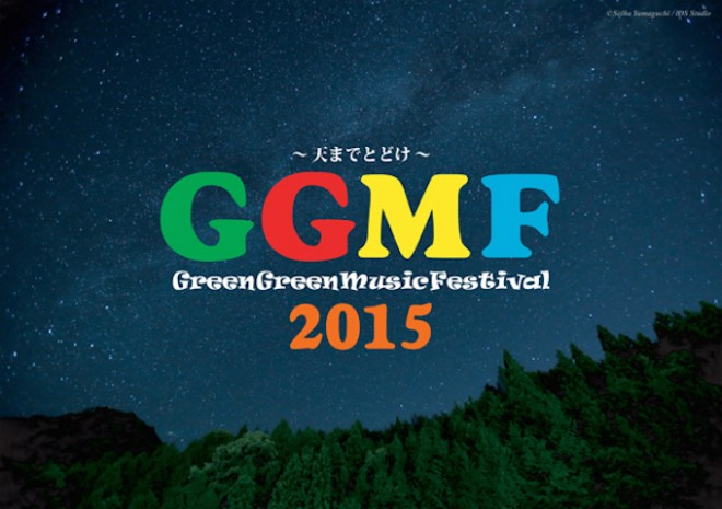 Photo by Green Green Music Festival Official