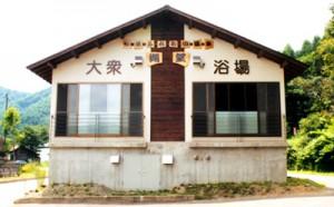 photo by 裏磐梯観光協会 温泉施設