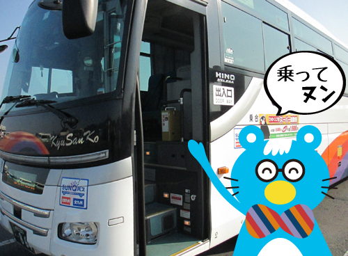photo by 産交バスポータルサイト