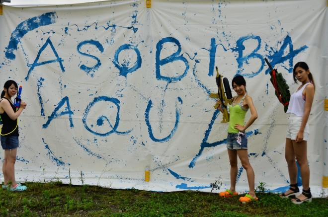 photo by ASOBIBA AQUA