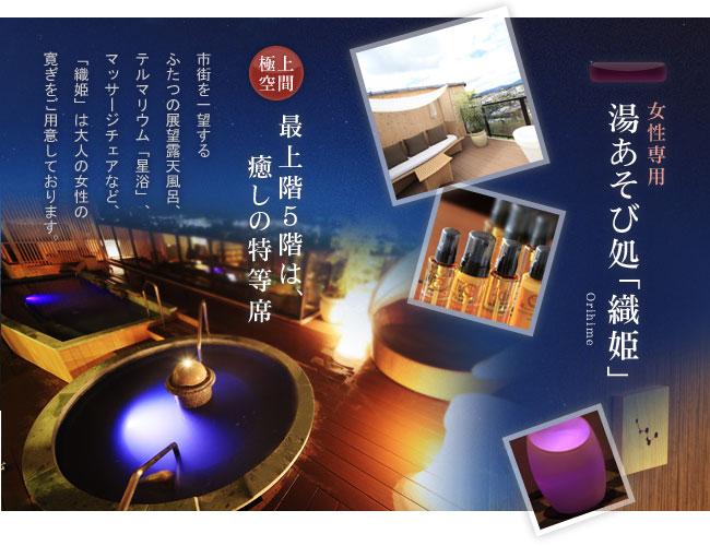 photo by 飛騨 高山温泉 旅館 | 宝生閣