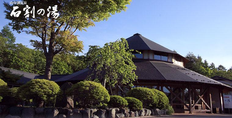 photo by 山中湖温泉 石割の湯 - 公式ホームページ