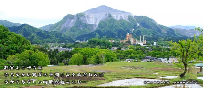 photo by 丸山鉱泉旅館