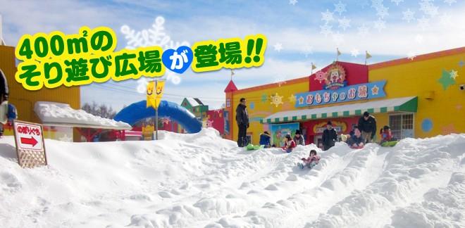 photo by 雪で遊ぶ | 見て、触れて、体験できる「おもちゃのテーマパーク」軽井沢おもちゃ王国
