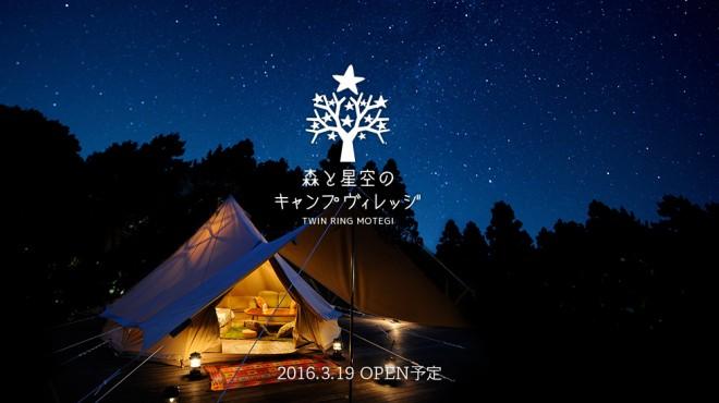 photo by 森と星空のキャンプヴィレッジ