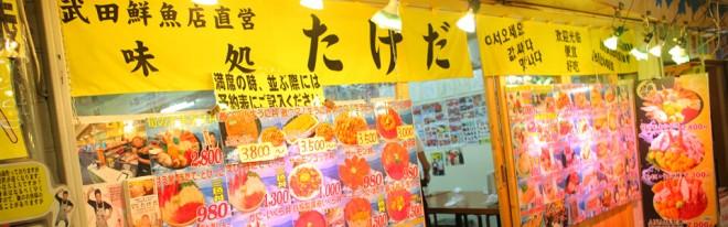 photo by 小樽三角市場