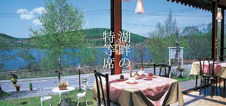 photo by 四季彩の宿 白樺湖畔リトルグリーブ公式HP