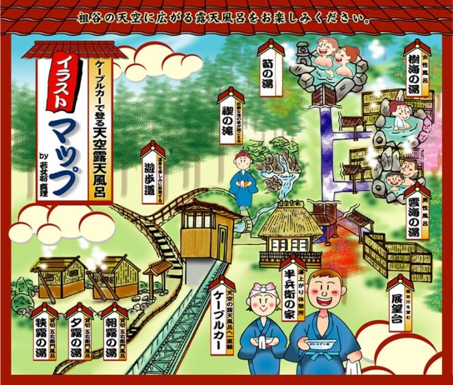 photo by 新祖谷温泉 ホテルかずら橋 天空露天風呂イラストマップ