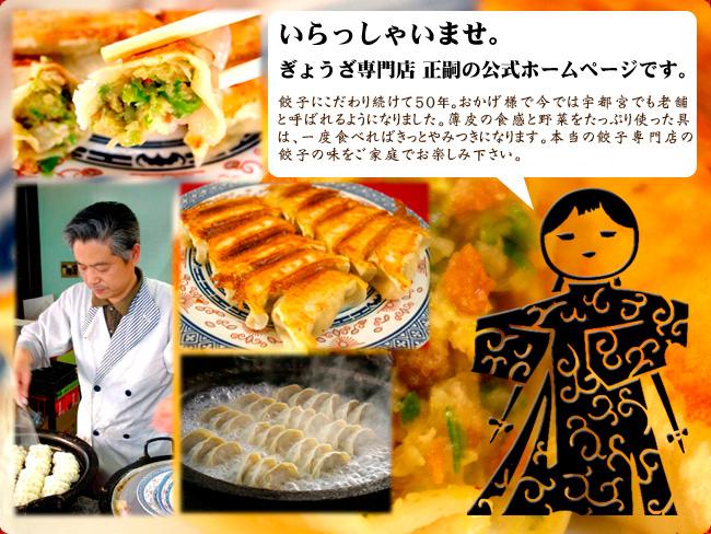 photo by 宇都宮・餃子専門店「正嗣(まさし)」公式ホームページ