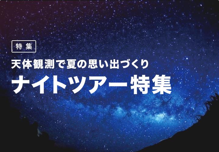 満天の星空ツアー