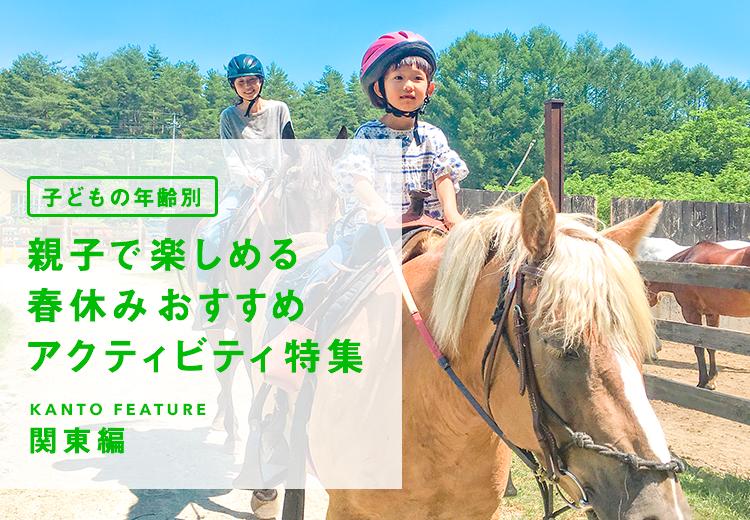 子どもの年齢別 親子で楽しめる春休みおすすめアクティビティ特集 関東編